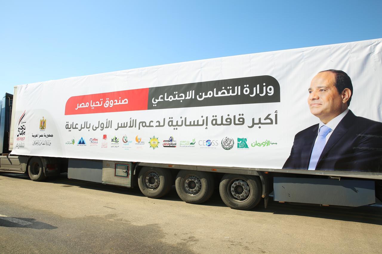 توزيع مساعدات غذائية من صندوق تحيا مصر للأسر الأولى بالرعاية بكفر الشيخ (6)