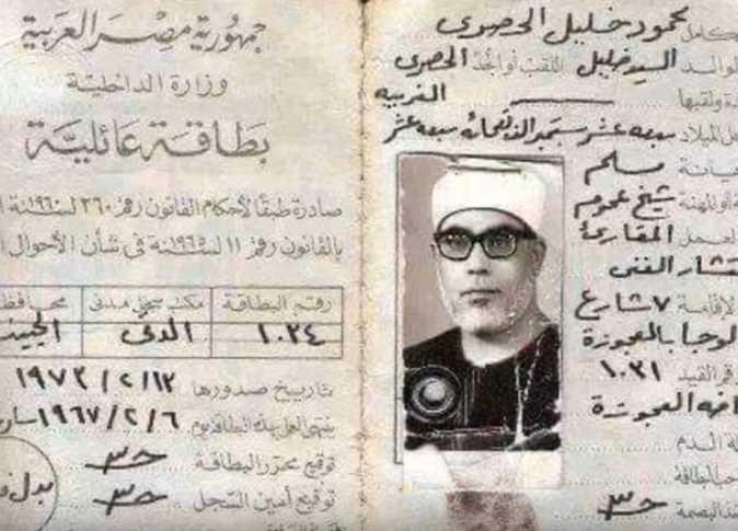 البطاقة الشخصية للشيخ محمود خليل الحصرى