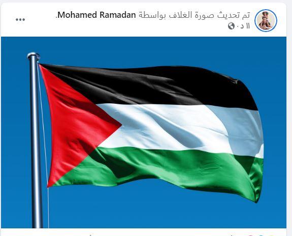 محمد رمضان عبر فيسبوك