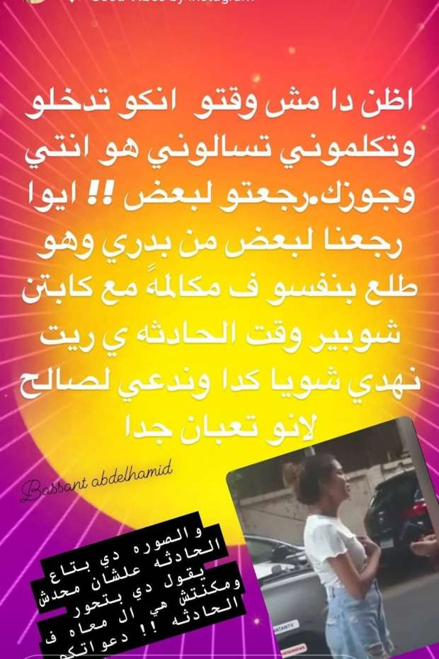 بسنت عبد الحميد زوجة صالح جمعة