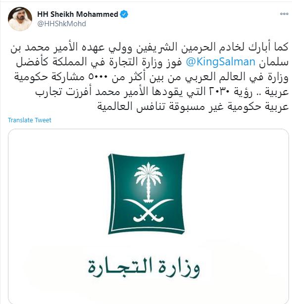 تهنئة بن راشد للسعودية