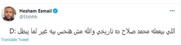 دعم محمد صلاح
