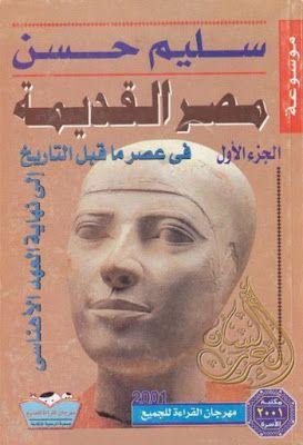 موسوعة مصر القديمة