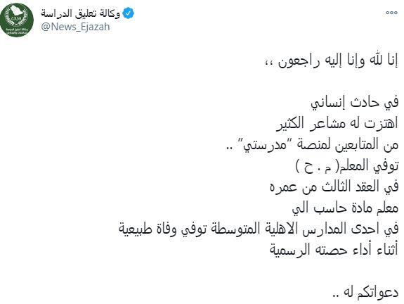 خبر وفاة المدرس المصرى
