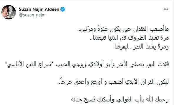 سوزان نجم الدين على تويتر