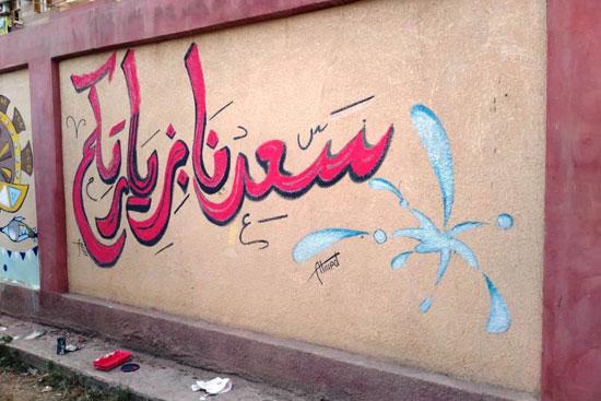 إبداع طلبة كلية التربية النوعية يزين جدران محافظة كفر الشيخ (27)
