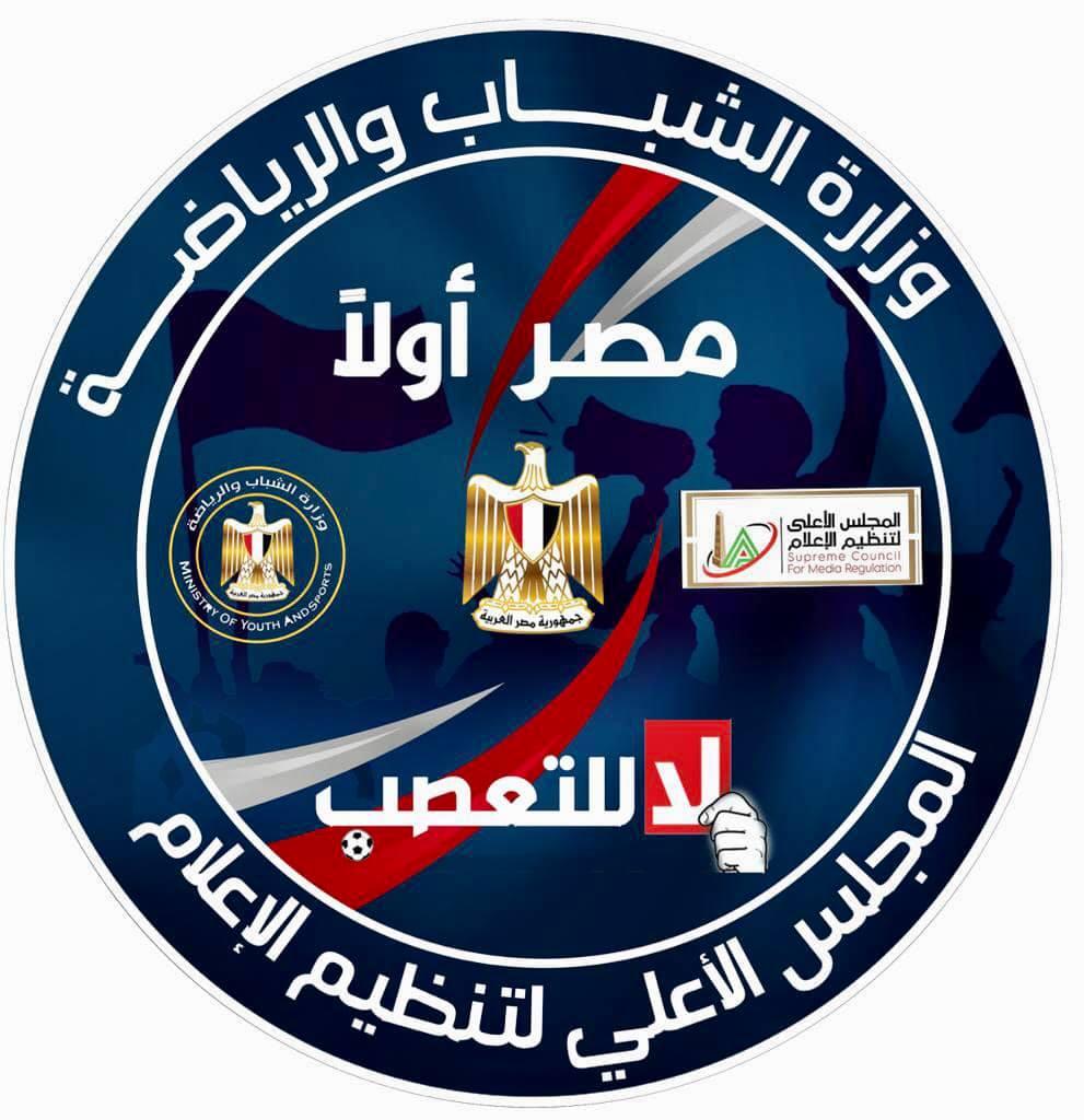 مصر اولا لا للتعصب