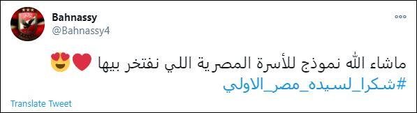 هاشتاج شكرا سيدة مصر الأولى  (5)
