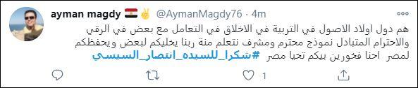 هاشتاج شكرا سيدة مصر الأولى  (6)
