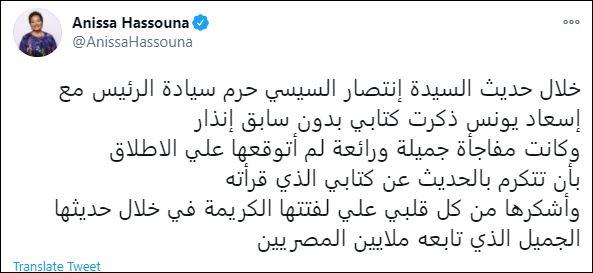39010-أنيسة-حسونة-عبر-تويتر