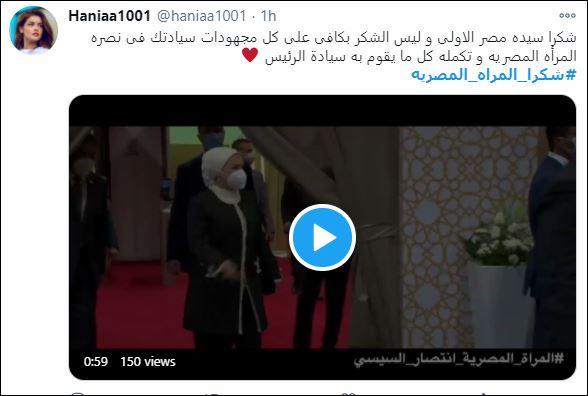 هاشتاج شكرا سيدة مصر الأولى  (3)