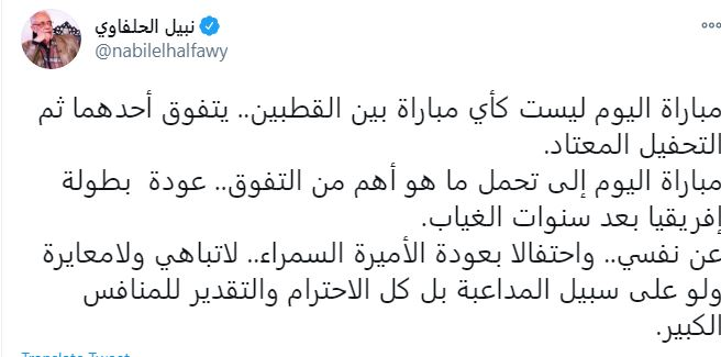نبيل الحلفاوي عبر تويتر