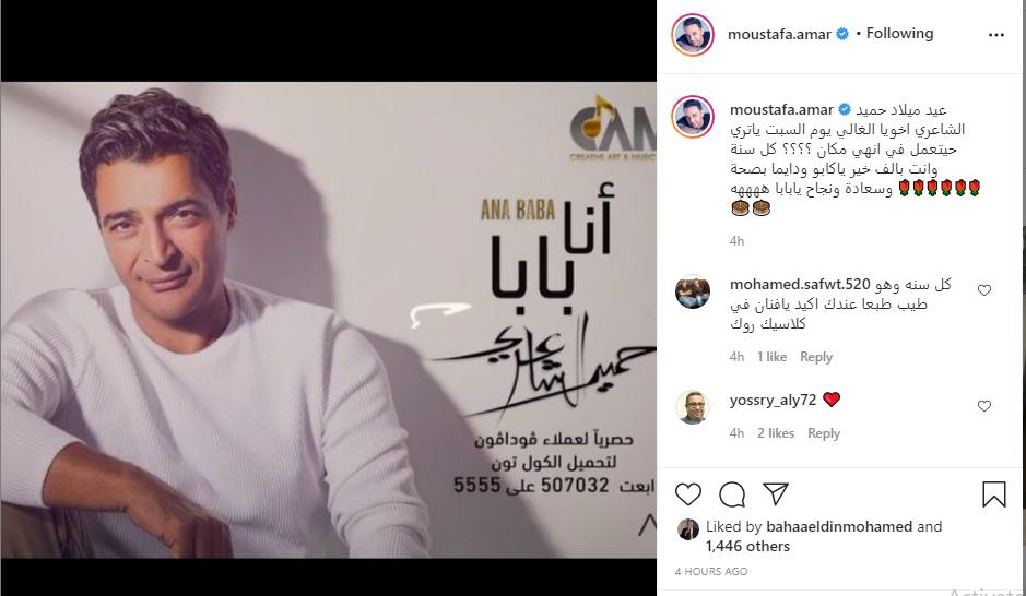 مصطفى قمر لـ حميد الشاعري
