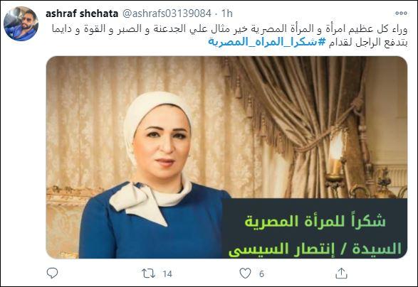 هاشتاج شكرا سيدة مصر الأولى  (1)