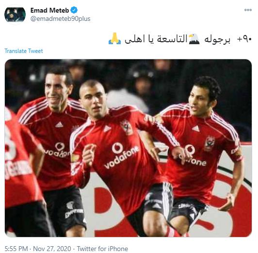 عماد متعب عبر تويتر