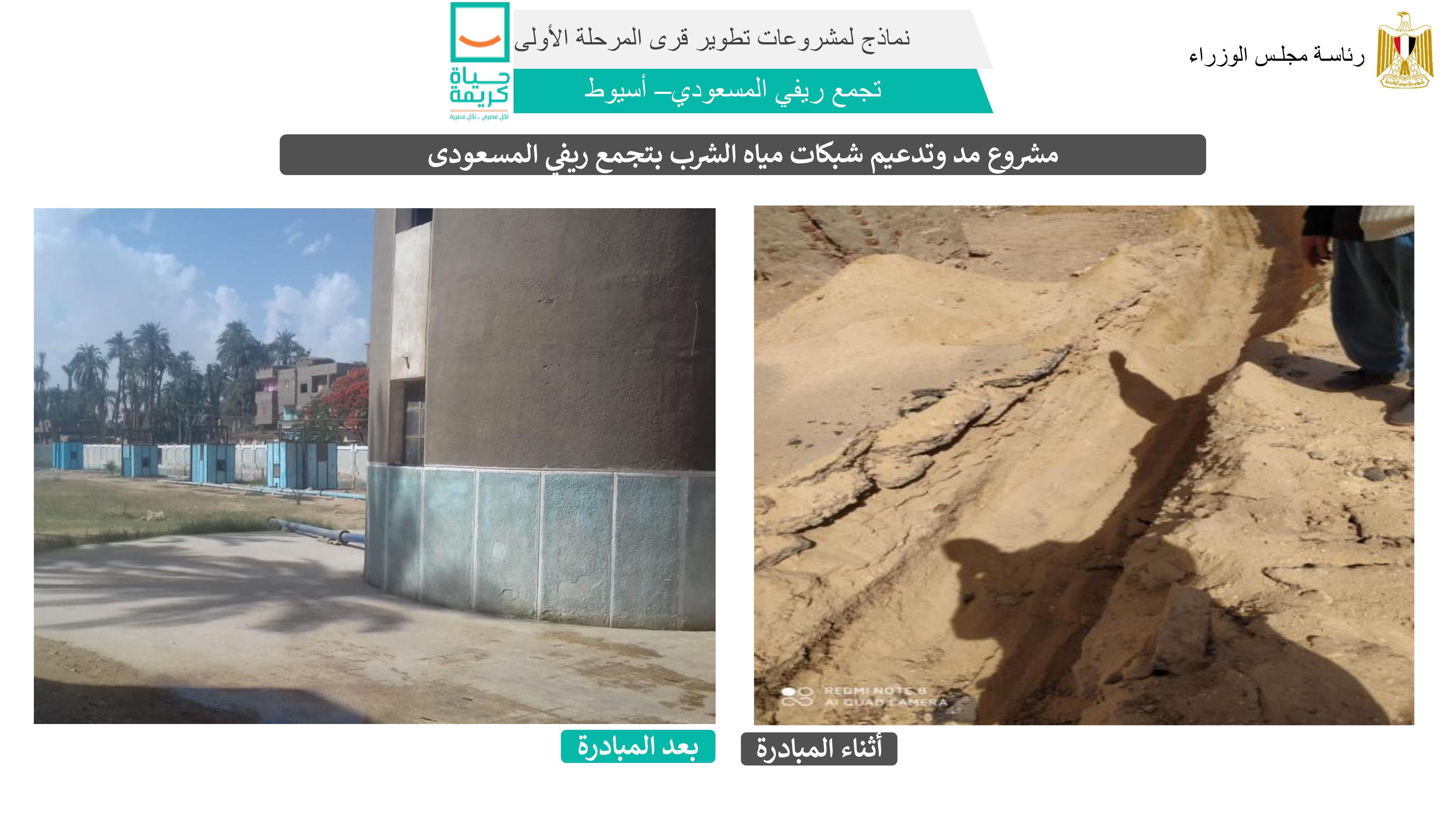 مشروع مد وتدعيم شبكات مياه الشرب بتجمع ريفي المسعودى