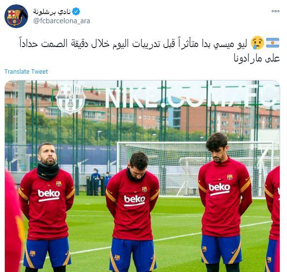 حساب برشلونة على تويتر