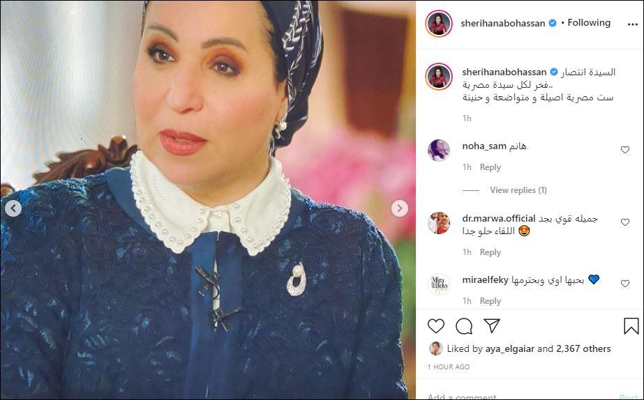 72711-الإعلامية-شريهان-أبو-الحسن-تشيد-بحوار-السيدة-انتصار-السيسي