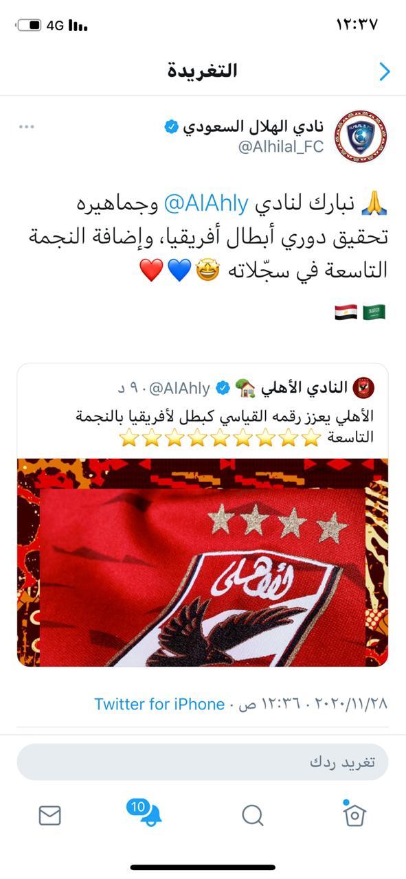 الهلال السعودي يهني الاهلي