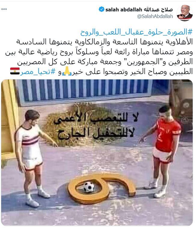 صلاح عبدالله عبر  تويتر