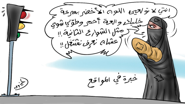 كاركاتير الجزيرة السعودية