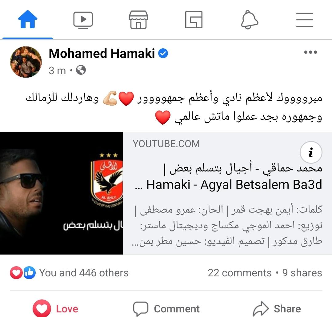 محمد حماقى