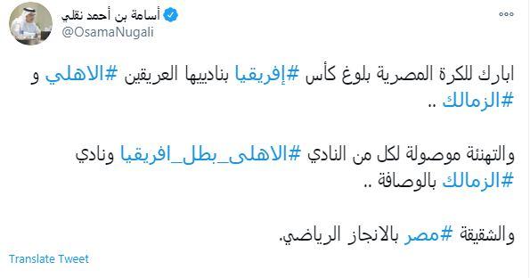 السفير السعودي بالقاهرة