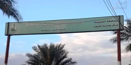 43951-مدخل-قرية-طنان-بقليوب
