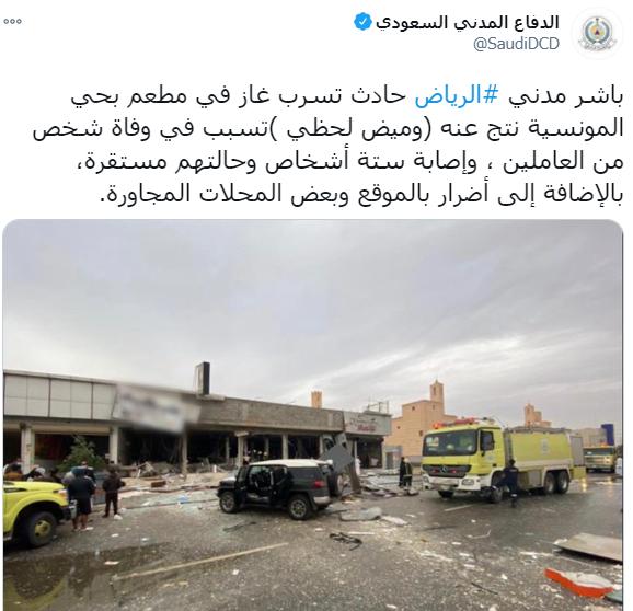 بيان الدفاع المدني السعودي