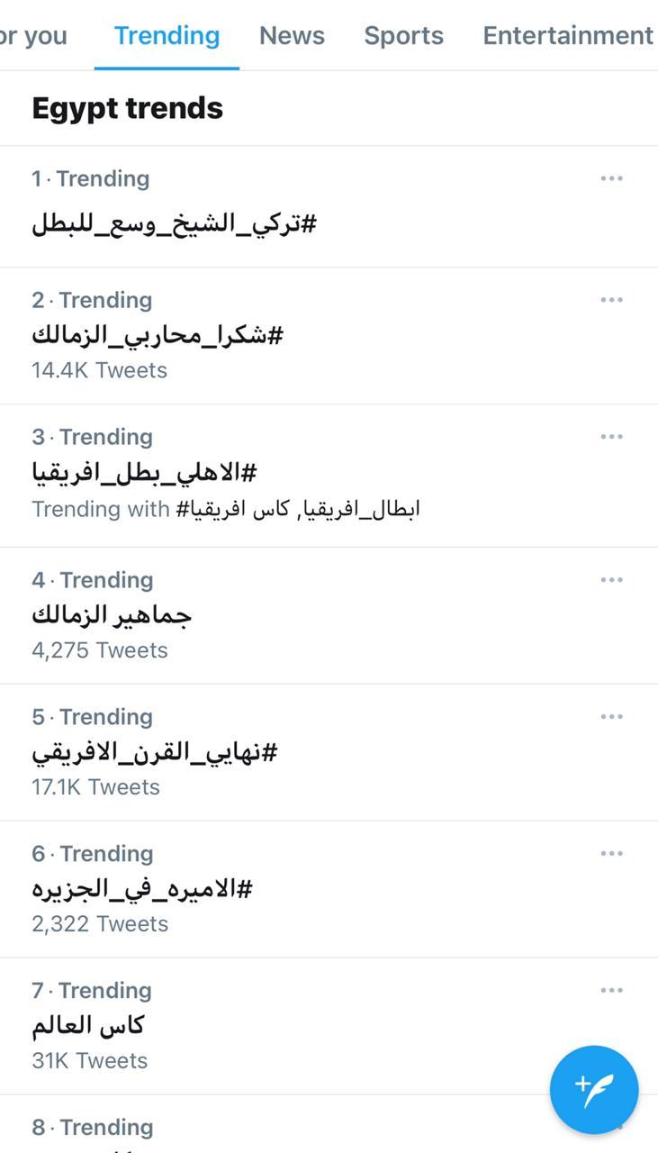هاشتاج تركى آل الشيخ