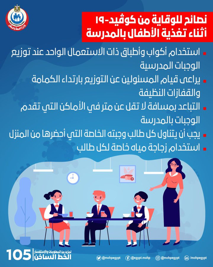 نصائح وزارة الصحة للأطفال