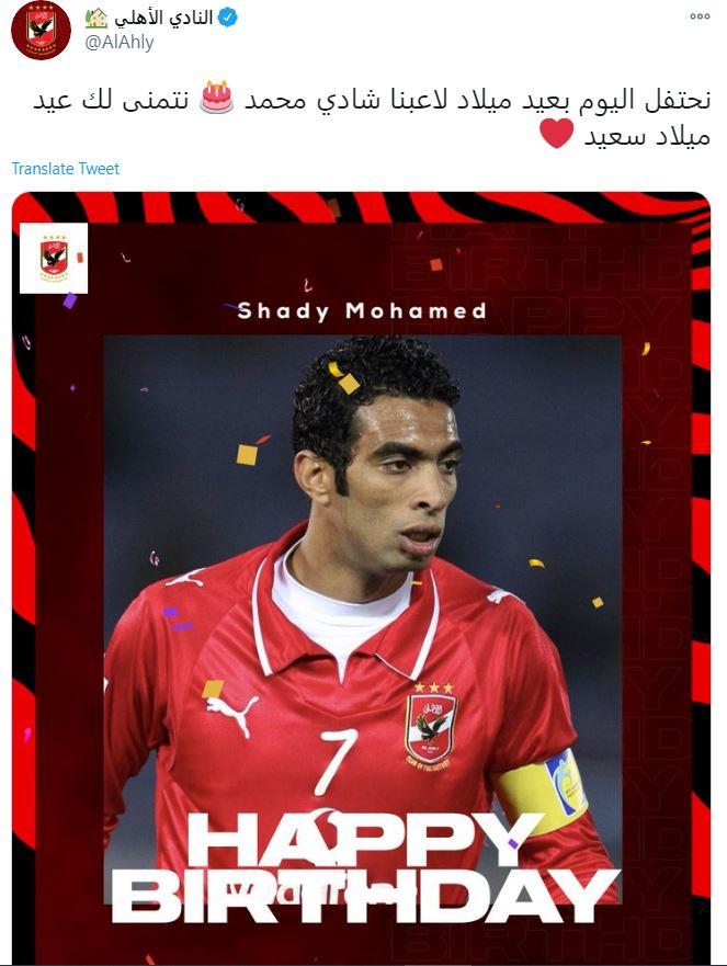 النادي الأهلى يحتفل بعيد ميلاد شادي محمد