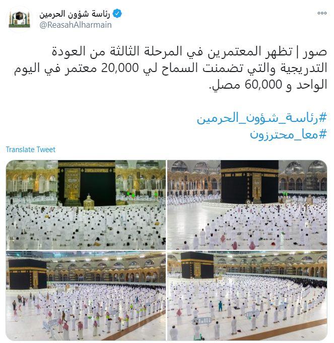 رئاسة شؤون الحرمين تنشر مجموعة صور من العمرة