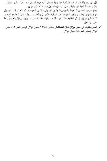 بيان البنك المركزى المصري (5)