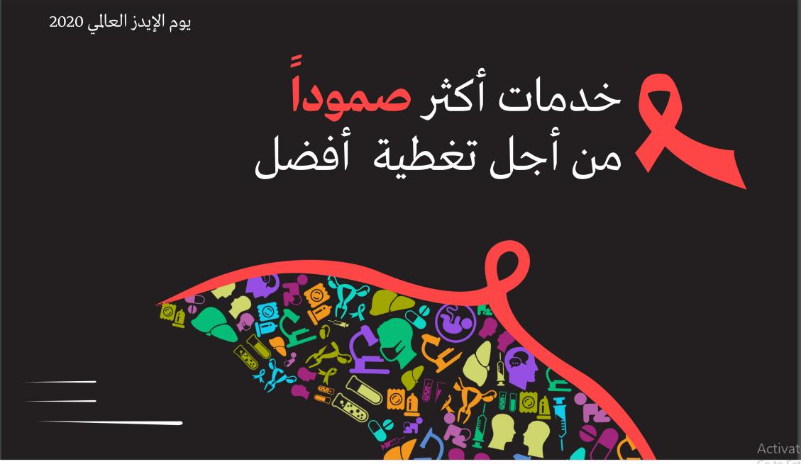 شعار اليوم العالمى للايدز 2020