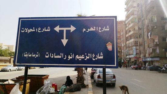 شارع انور السادات