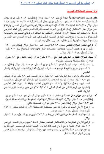 بيان البنك المركزى المصري (2)