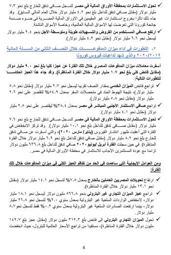 بيان البنك المركزى المصري (4)