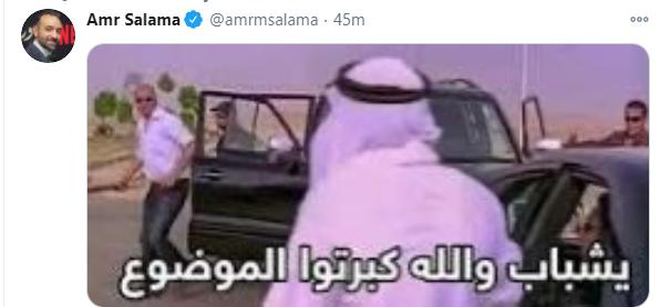 عمرو سلامة على تويتر