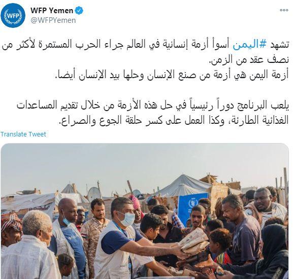 برنامج الغذاء العالمي في اليمن