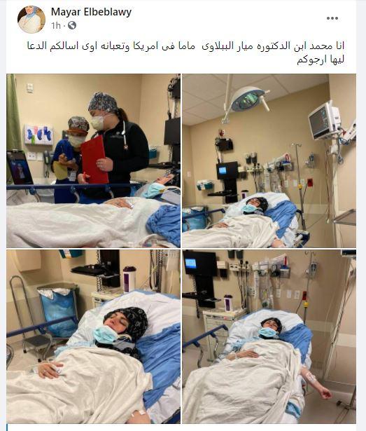 """عاجل دخول الفنانة ميار الببلاوى مستشفى فى أمريكا.. ونجلها يقول : """"اسألكم الدعاء لها"""" 2 4/11/2020 - 8:36 م"""