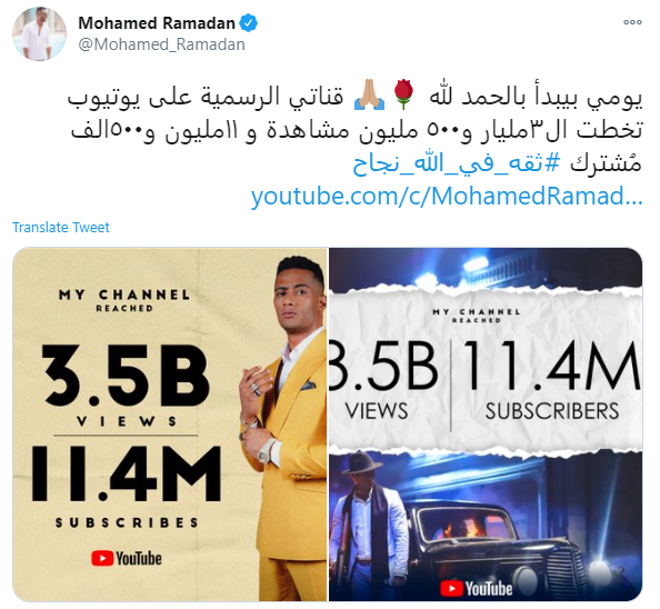 محمد رمضان على تويتر