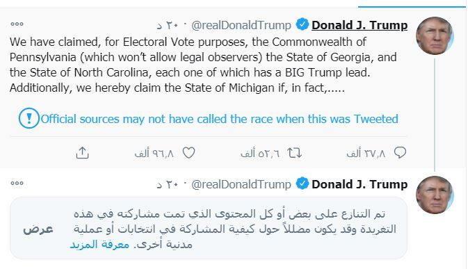 تغريدة ترامب عبر تويتر