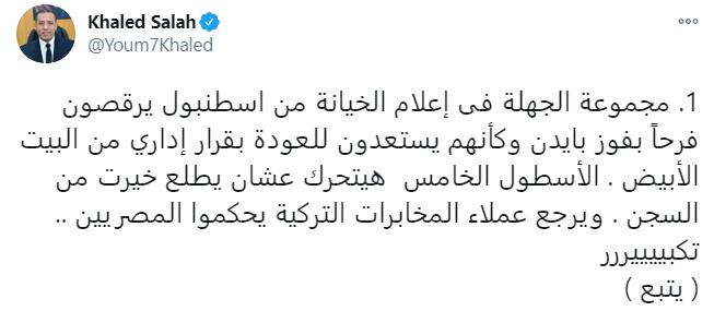 خالد صلاح تويتر (1)