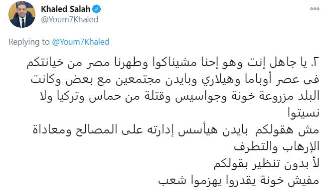 خالد صلاح تويتر (2)