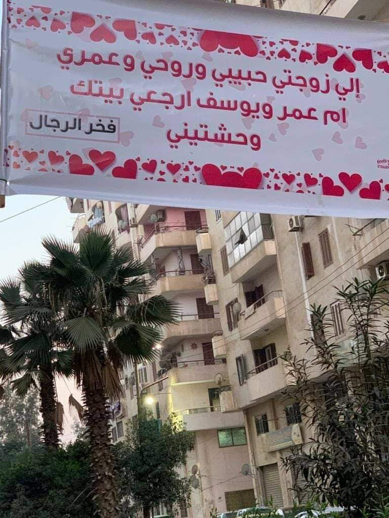 زوج يطالب زوجتة بالعودة إلى بيتها عن طريق لافتة زوجتى وعمرى وروخى أم عمر ويوسف ارجع بيتك وحشنتى