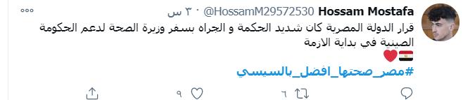 هاشتاج مصر صحتها أفضل مع السيسى  (5)