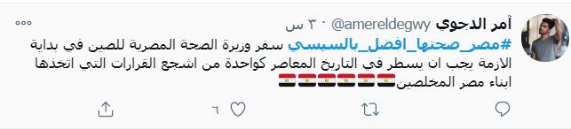 هاشتاج مصر صحتها أفضل مع السيسى  (1)