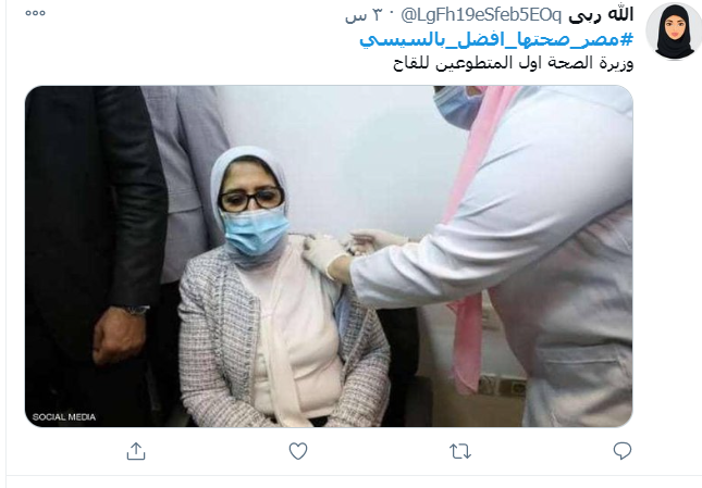 هاشتاج مصر صحتها أفضل مع السيسى  (4)