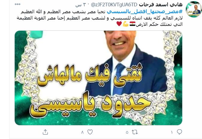 هاشتاج مصر صحتها أفضل مع السيسى  (2)